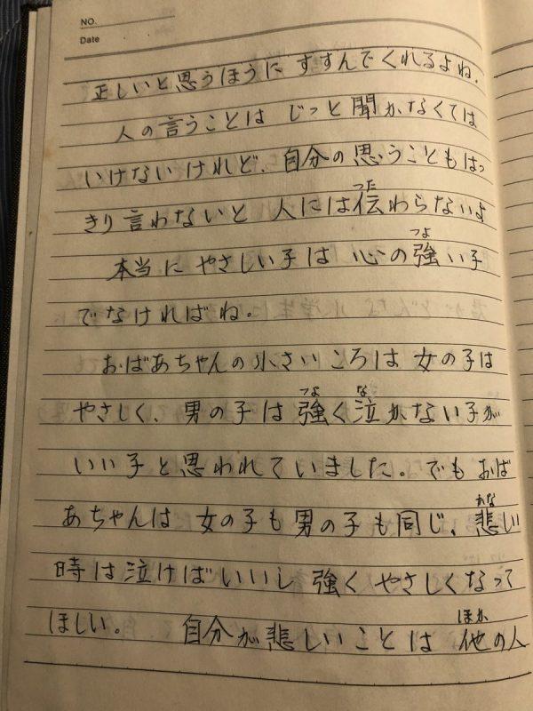 おばあちゃんからの手紙(2枚目)