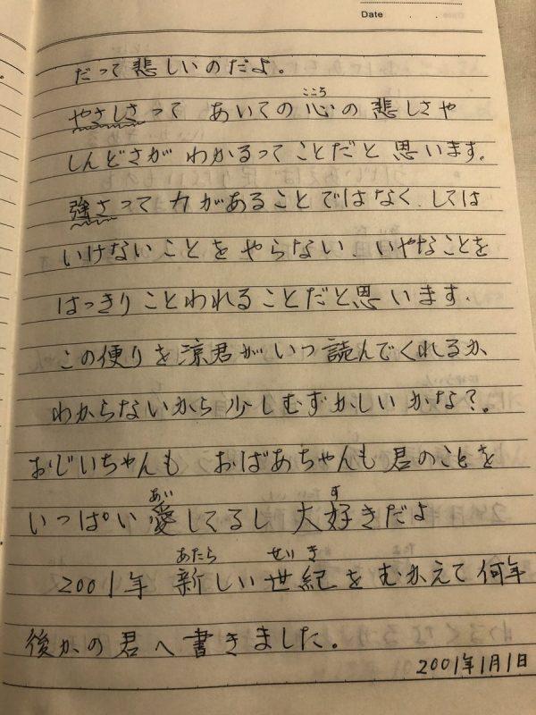 おばあちゃんからの手紙(3枚目)