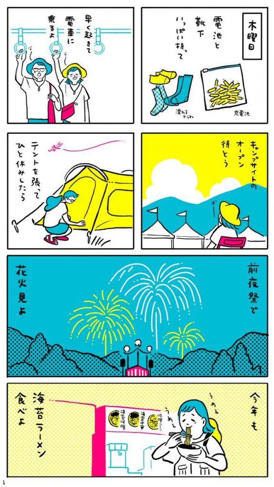 漫画1枚目 前夜祭
