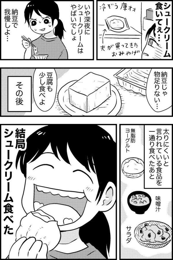 夜食を食べる漫画