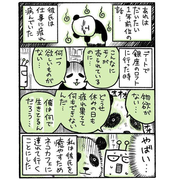 彼氏が転職した漫画①
