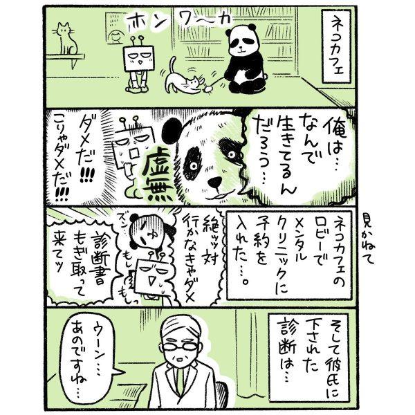 彼氏が転職した漫画②