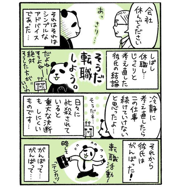彼氏が転職した漫画③