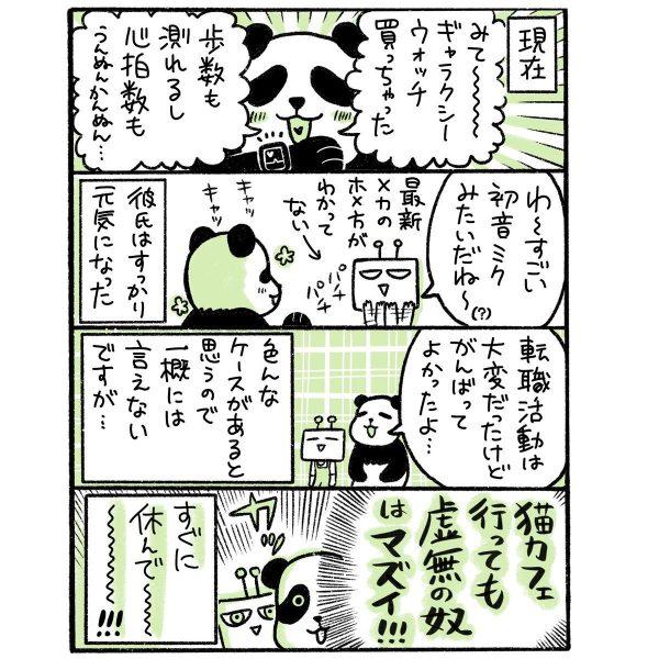 彼氏が転職した漫画④