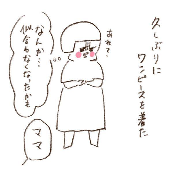 ワンピースを着た女性のイラスト