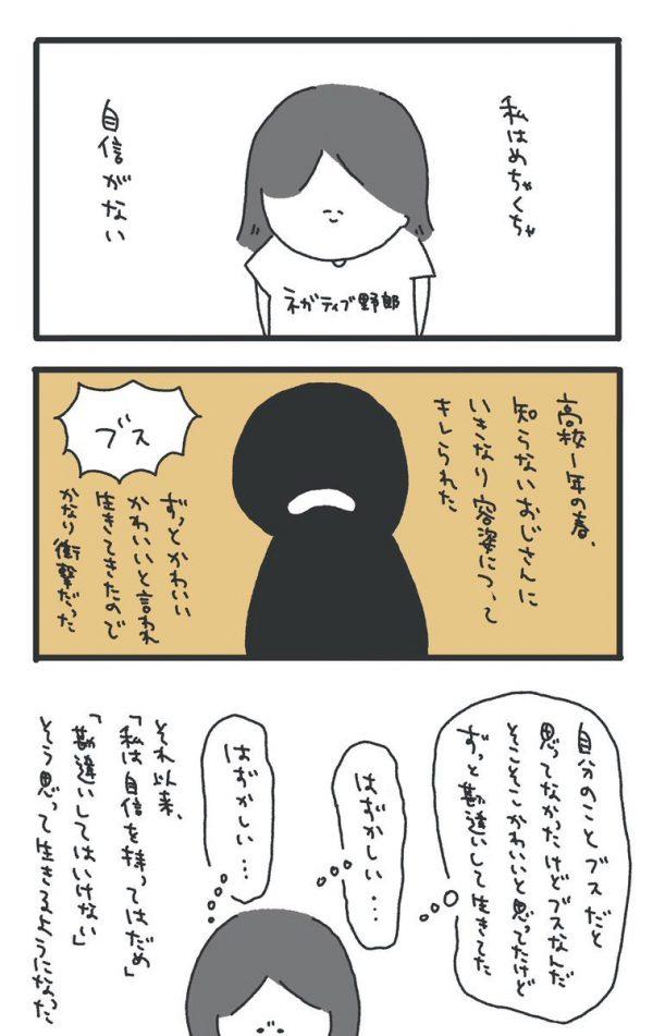 漫画1枚目
