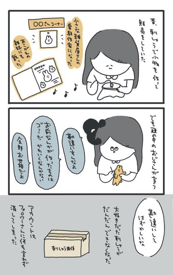 漫画3枚目