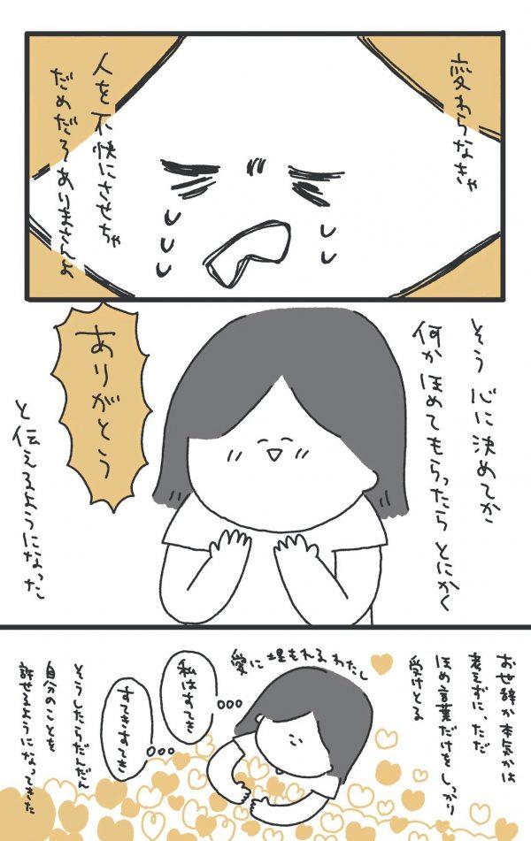 漫画6枚目