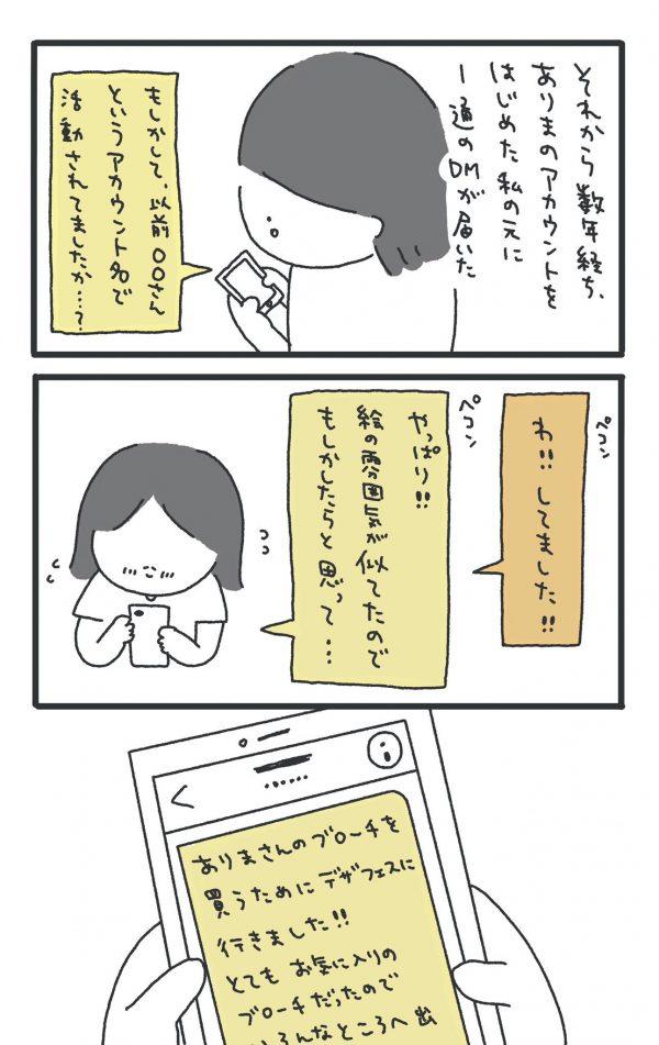 漫画7枚目
