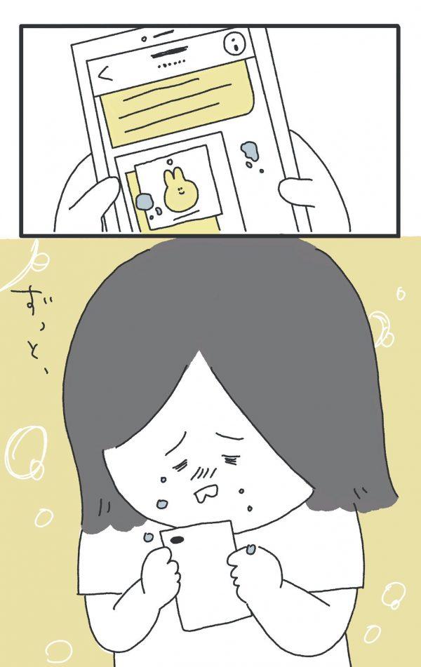 漫画8枚目