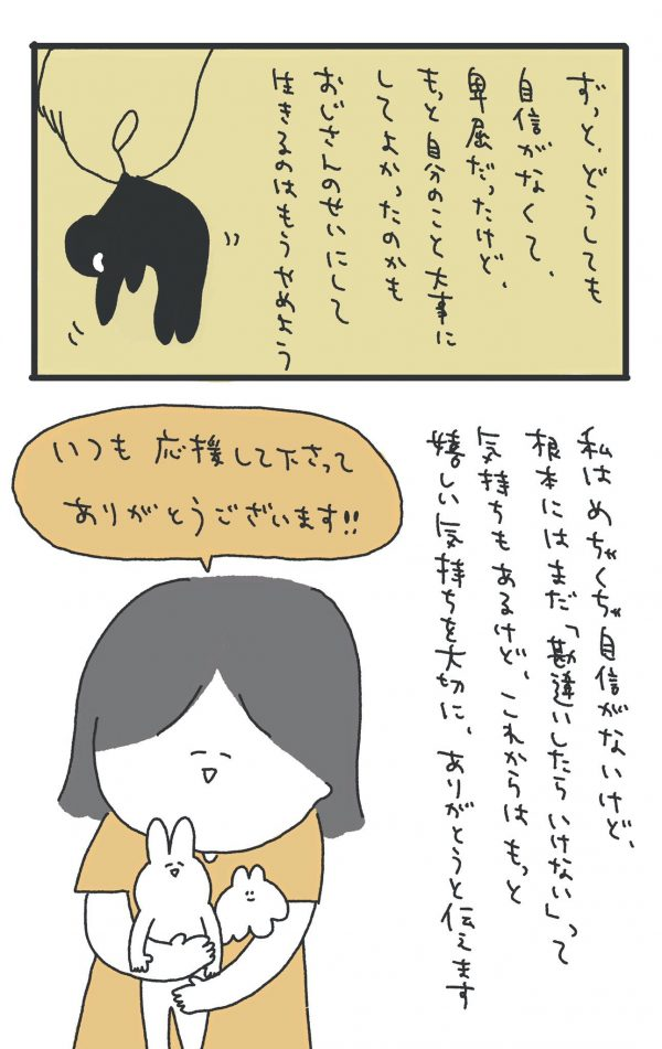 漫画9枚目