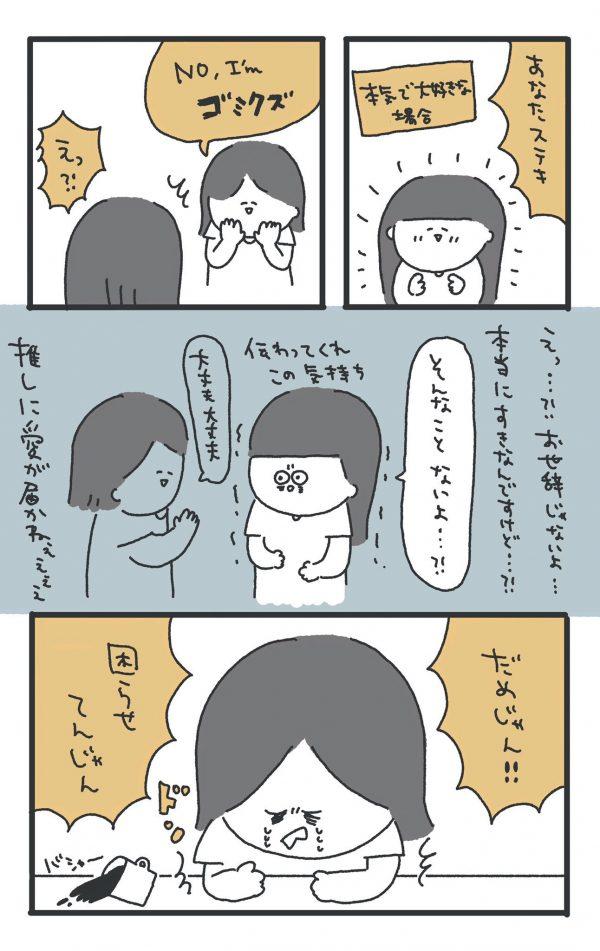 漫画5枚目