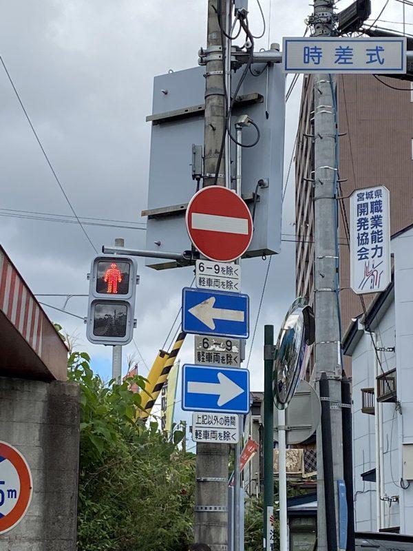 一見しただけではわかりづらい同場所の標識