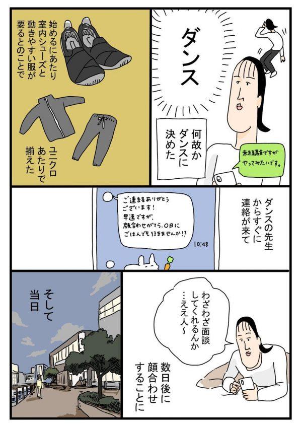 ダンスを習おうとした漫画②