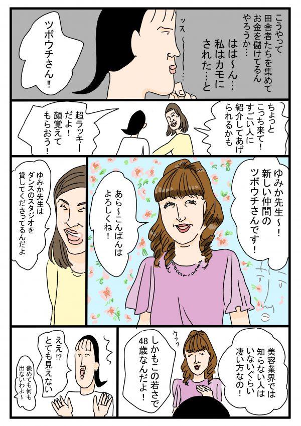紹介 田舎 漫画 を