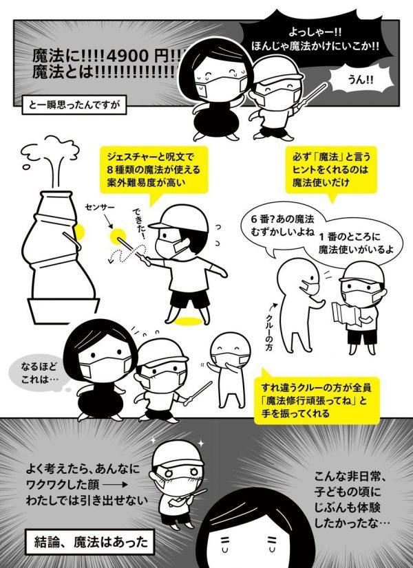 マンガ2枚目