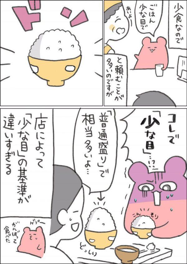 漫画『ご飯少なめの罠』