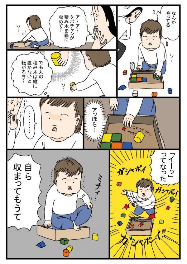 漫画『最近すぐイーッてなる息子』