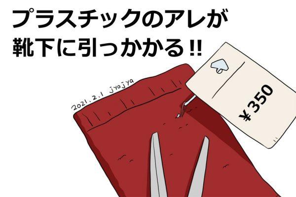 靴下のイラスト