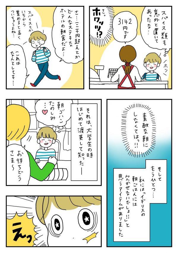 フル・ブレックファスト作り③