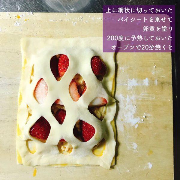パイのレシピ