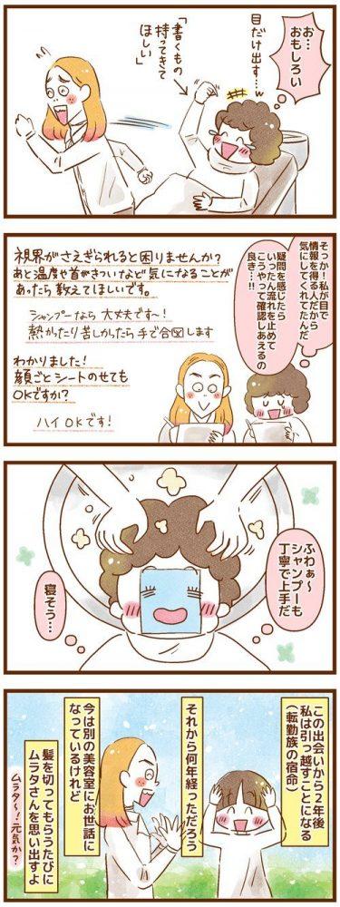 ミカヅキユミさんマンガ